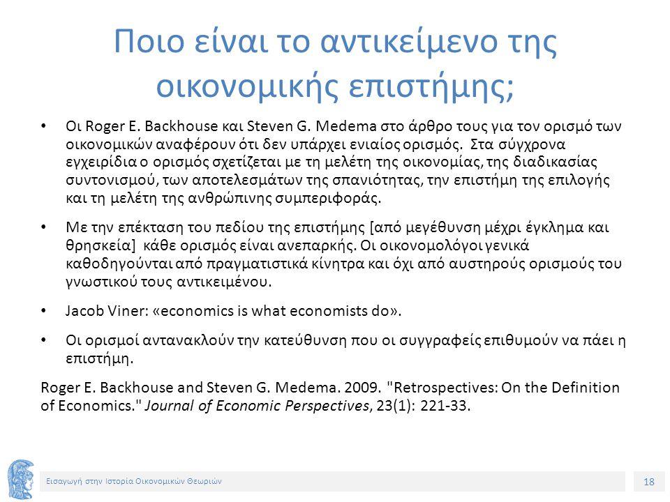 18 Εισαγωγή στην Ιστορία Οικονομικών Θεωριών Ποιο είναι το αντικείμενο της οικονομικής επιστήμης; Οι Roger E.