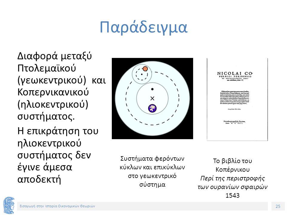 25 Εισαγωγή στην Ιστορία Οικονομικών Θεωριών Διαφορά μεταξύ Πτολεμαϊκού (γεωκεντρικού) και Κοπερνικανικού (ηλιοκεντρικού) συστήματος.
