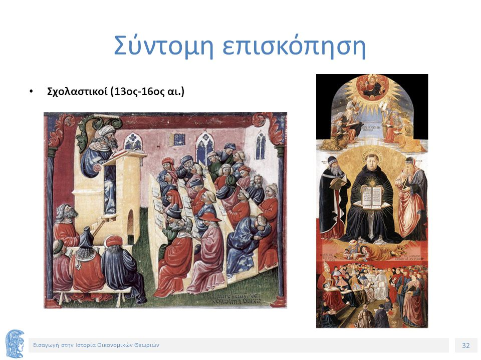 32 Εισαγωγή στην Ιστορία Οικονομικών Θεωριών Σύντομη επισκόπηση Σχολαστικοί (13ος-16ος αι.)