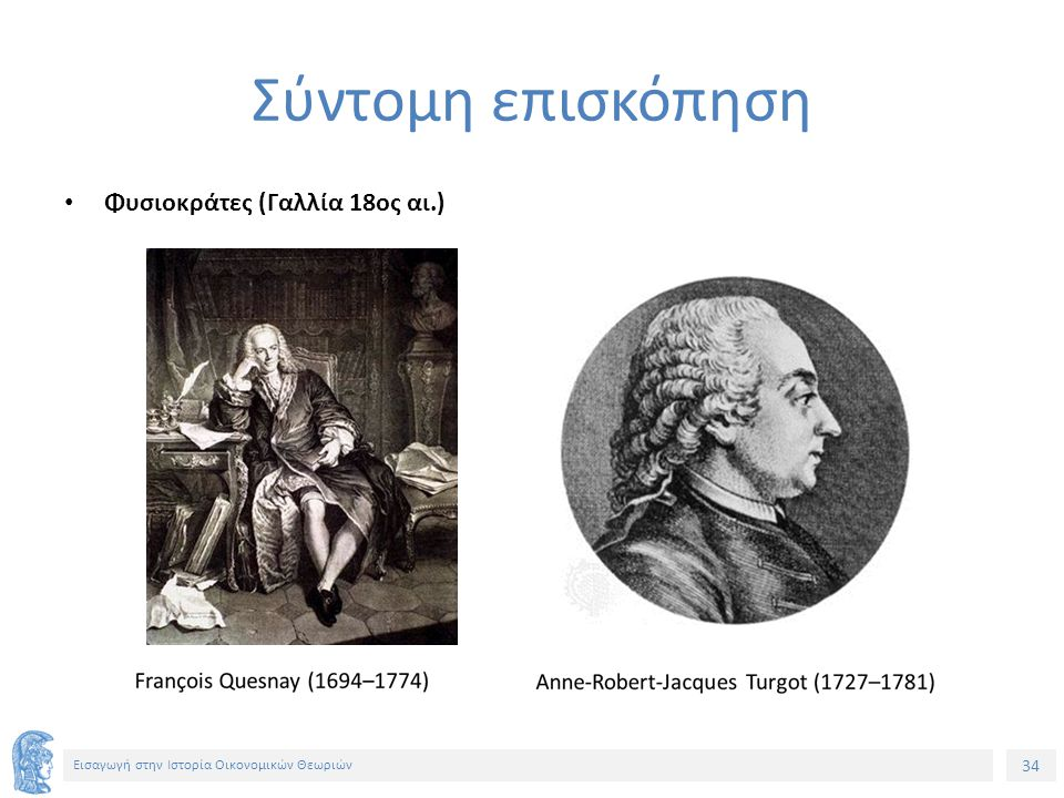 34 Εισαγωγή στην Ιστορία Οικονομικών Θεωριών Σύντομη επισκόπηση Φυσιοκράτες (Γαλλία 18ος αι.)