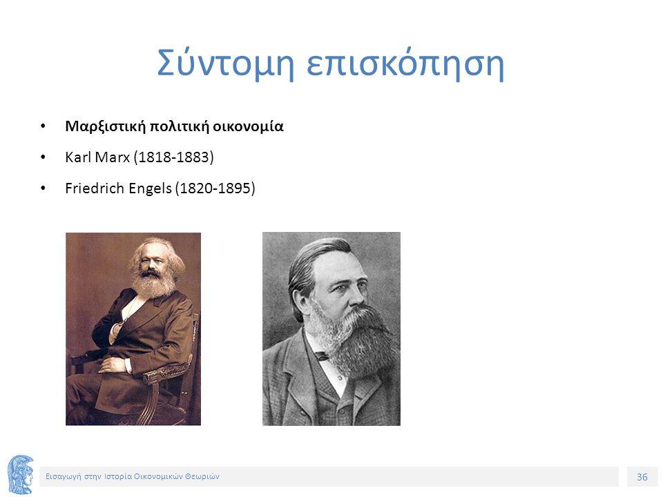 36 Εισαγωγή στην Ιστορία Οικονομικών Θεωριών Σύντομη επισκόπηση Μαρξιστική πολιτική οικονομία Karl Marx (1818-1883) Friedrich Engels (1820-1895)