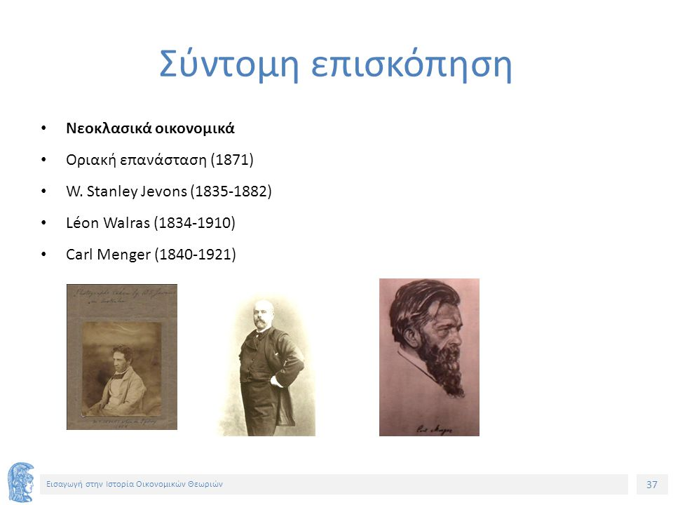 37 Εισαγωγή στην Ιστορία Οικονομικών Θεωριών Σύντομη επισκόπηση Νεοκλασικά οικονομικά Οριακή επανάσταση (1871) W.