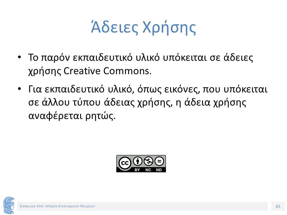 41 Εισαγωγή στην Ιστορία Οικονομικών Θεωριών Άδειες Χρήσης Το παρόν εκπαιδευτικό υλικό υπόκειται σε άδειες χρήσης Creative Commons.