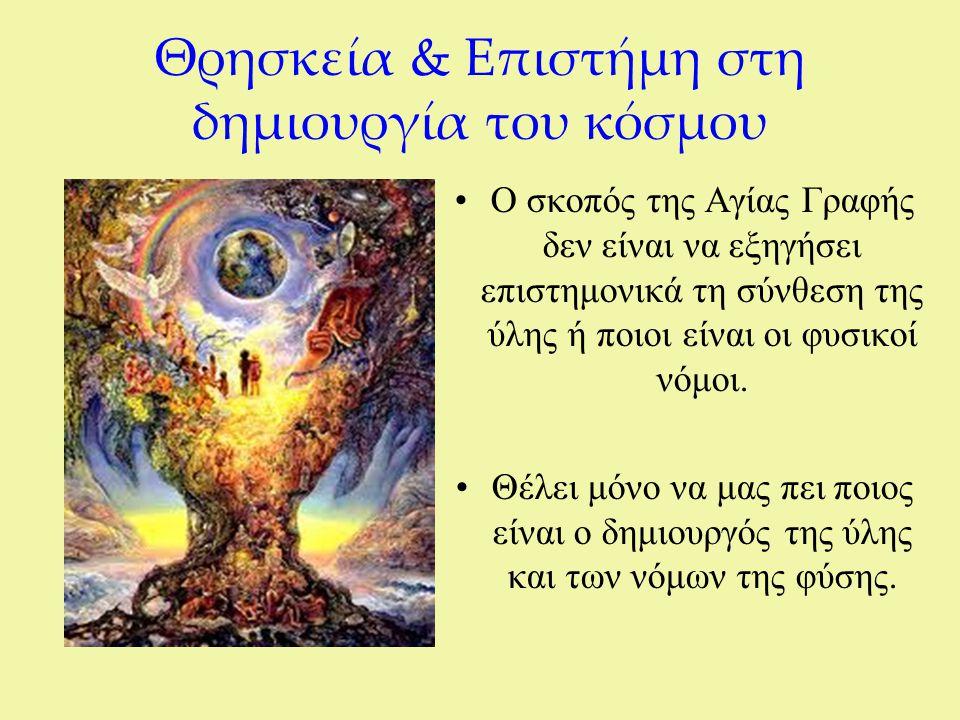 Θρησκεία & Επιστήμη στη δημιουργία του κόσμου Ο σκοπός της Αγίας Γραφής δεν είναι να εξηγήσει επιστημονικά τη σύνθεση της ύλης ή ποιοι είναι οι φυσικο