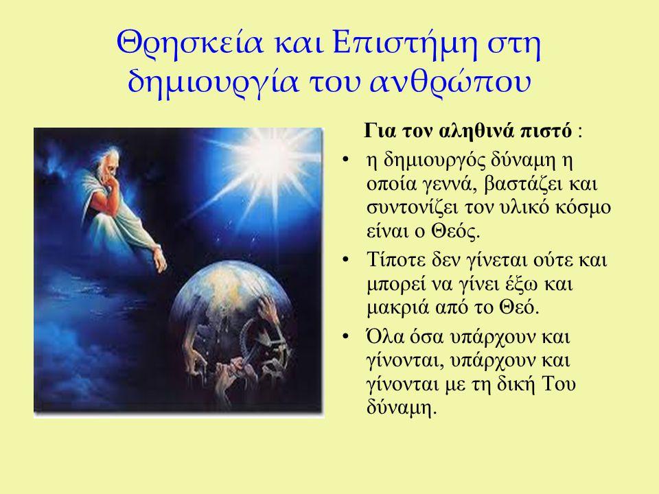 Θρησκεία και Επιστήμη στη δημιουργία του ανθρώπου Για τον κοσμικό άνθρωπο : η ύπαρξη του σύμπαντος, οι φυσικοί νόμοι που το κυβερνούν, ερμηνεύονται ως φυσικά φαινόμενα.