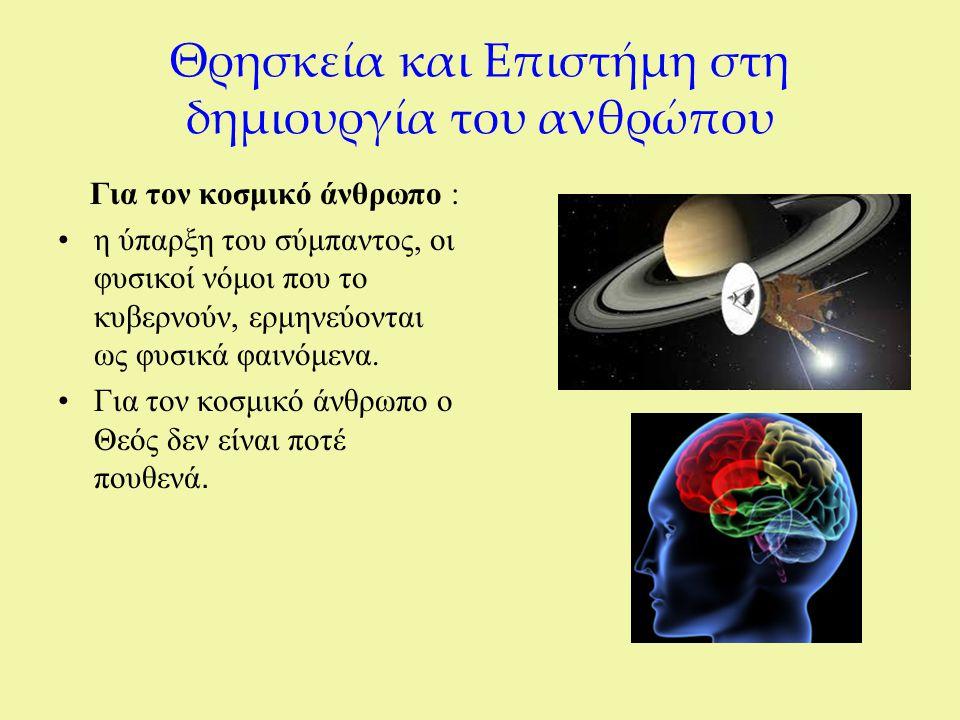 Θρησκεία και Επιστήμη στη δημιουργία του ανθρώπου Για τον κοσμικό άνθρωπο : η ύπαρξη του σύμπαντος, οι φυσικοί νόμοι που το κυβερνούν, ερμηνεύονται ως