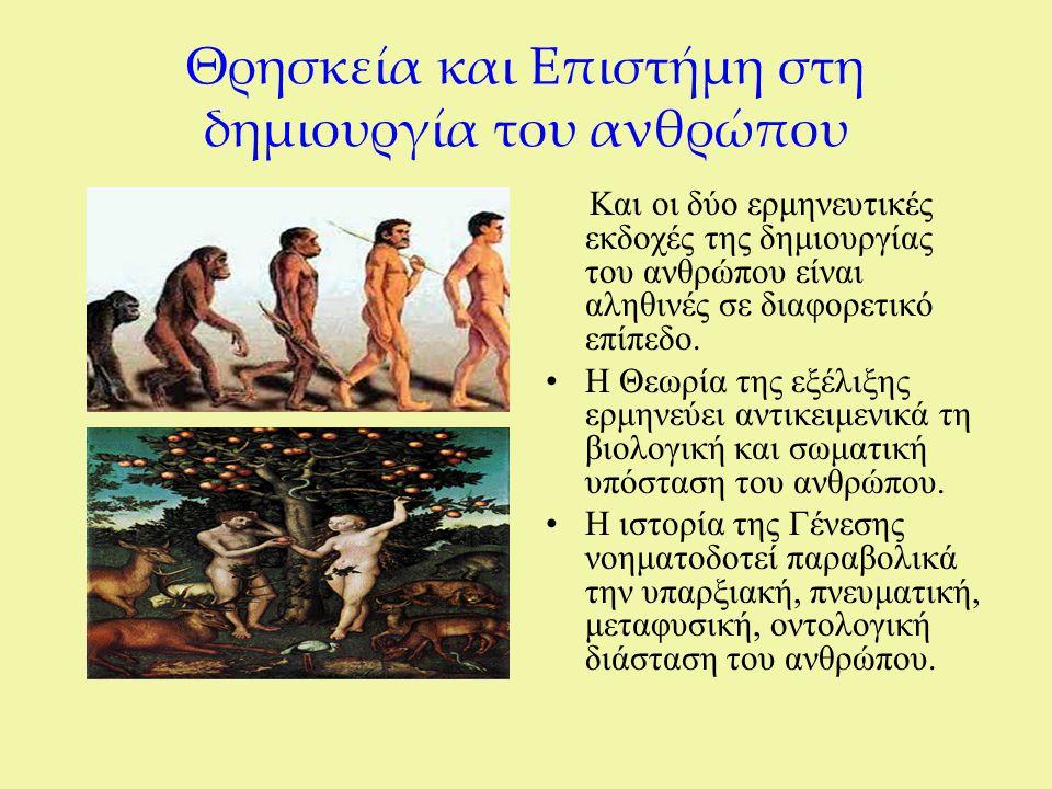 Θρησκεία και Επιστήμη στη δημιουργία του ανθρώπου Και οι δύο ερμηνευτικές εκδοχές της δημιουργίας του ανθρώπου είναι αληθινές σε διαφορετικό επίπεδο.