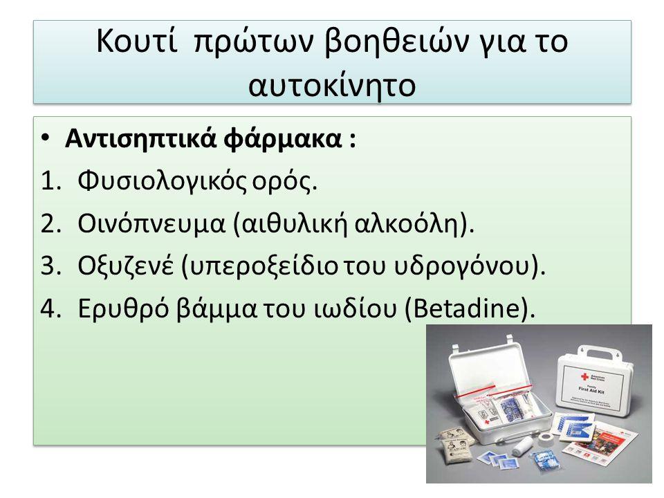 Κουτί πρώτων βοηθειών για το αυτοκίνητο Αντισηπτικά φάρμακα : 1.Φυσιολογικός ορός. 2.Οινόπνευμα (αιθυλική αλκοόλη). 3.Οξυζενέ (υπεροξείδιο του υδρογόν