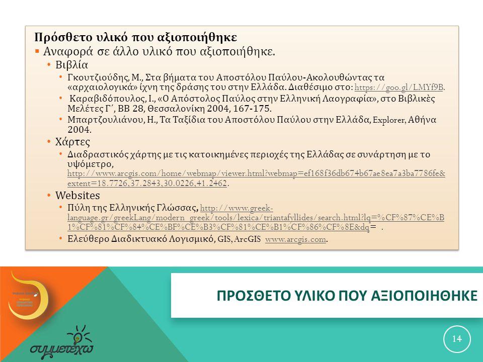 ΠΡΟΣΘΕΤΟ ΥΛΙΚΟ ΠΟΥ ΑΞΙΟΠΟΙΗΘΗΚΕ 14 Πρόσθετο υλικό που αξιοποιήθηκε  Αναφορά σε άλλο υλικό που αξιοποιήθηκε. Βιβλία Γκουτζιούδης, Μ., Στα βήματα του Α