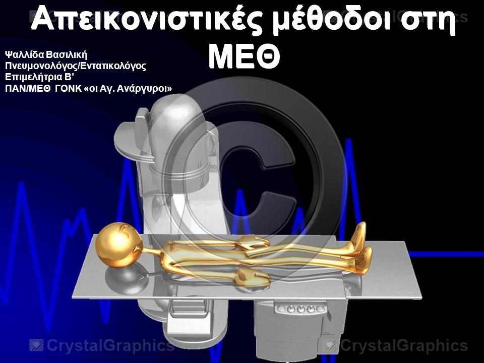 Auto-PEEP Μέθοδος τελοεκπνευστικής απόφραξης του αεραγωγού.