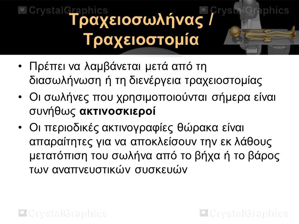 Τραχειοσωλήνας / Τραχειοστομία Πρέπει να λαμβάνεται μετά από τη διασωλήνωση ή τη διενέργεια τραχειοστομίας Οι σωλήνες που χρησιμοποιούνται σήμερα είνα