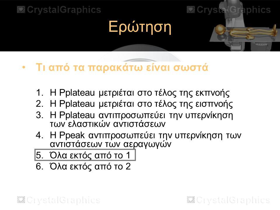 Ερώτηση Τι από τα παρακάτω είναι σωστά 1.Η Pplateau μετριέται στο τέλος της εκπνοής 2.Η Pplateau μετριέται στο τέλος της εισπνοής 3.Η Pplateau αντιπρο