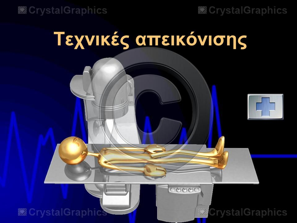 Τεχνικές απεικόνισης