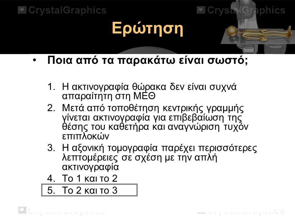 Ερώτηση Ποια από τα παρακάτω είναι σωστό; 1.Η ακτινογραφία θώρακα δεν είναι συχνά απαραίτητη στη ΜΕΘ 2.Μετά από τοποθέτηση κεντρικής γραμμής γίνεται α