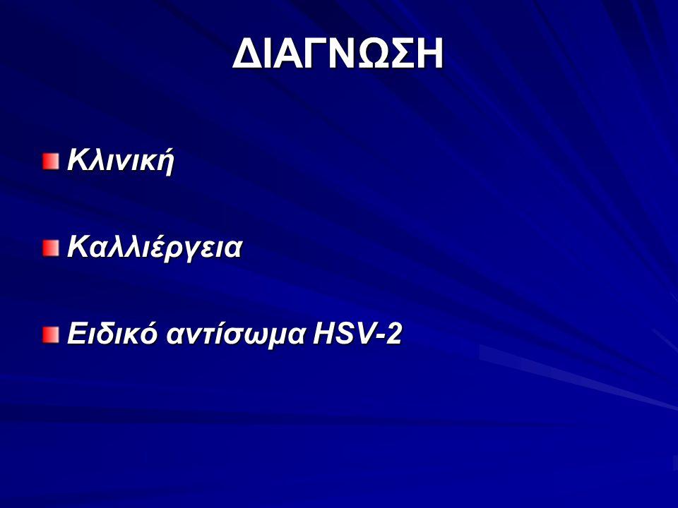 ΔΙΑΓΝΩΣΗ ΚλινικήΚαλλιέργεια Ειδικό αντίσωμα HSV-2