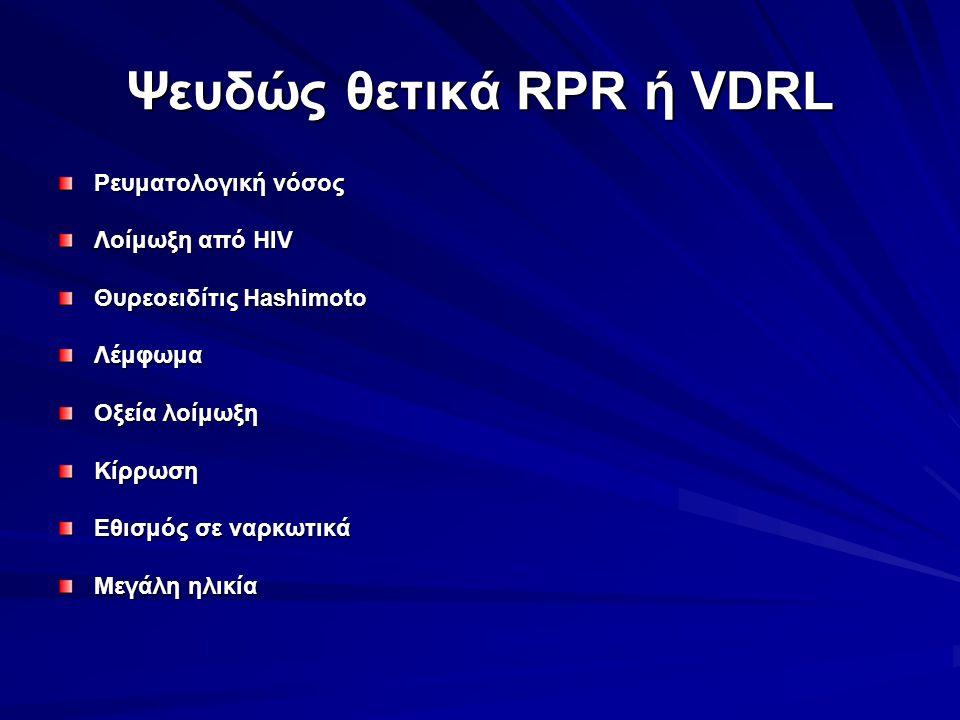 Ψευδώς θετικά RPR ή VDRL Ρευματολογική νόσος Λοίμωξη από HIV Θυρεοειδίτις Hashimoto Λέμφωμα Οξεία λοίμωξη Κίρρωση Εθισμός σε ναρκωτικά Μεγάλη ηλικία