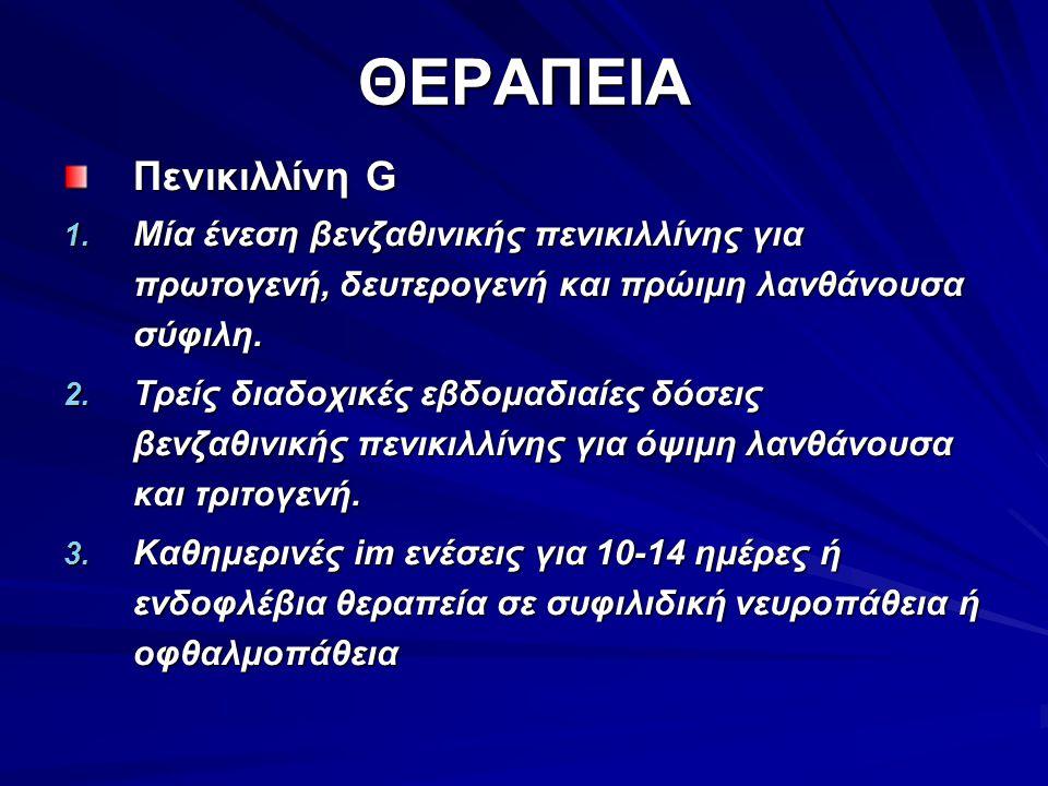 ΘΕΡΑΠΕΙΑ Πενικιλλίνη G 1. Μία ένεση βενζαθινικής πενικιλλίνης για πρωτογενή, δευτερογενή και πρώιμη λανθάνουσα σύφιλη. 2. Τρείς διαδοχικές εβδομαδιαίε
