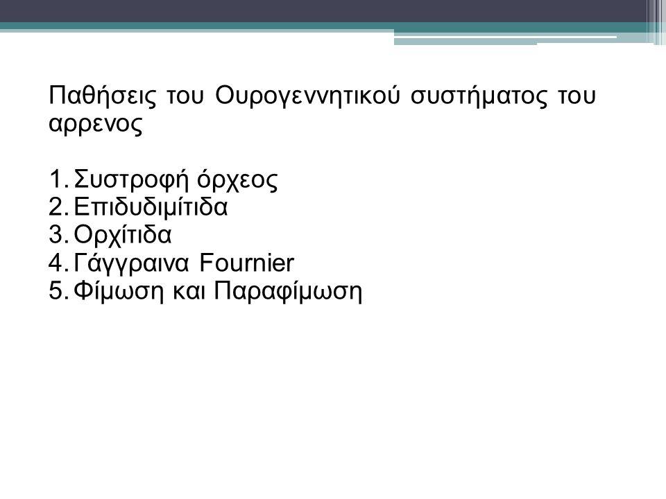 Παθήσεις του Ουρογεννητικού συστήματος του αρρενος 1.Συστροφή όρχεος 2.Επιδυδιμίτιδα 3.Ορχίτιδα 4.Γάγγραινα Fournier 5.Φίμωση και Παραφίμωση