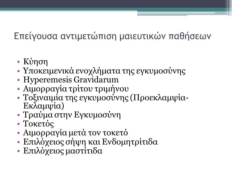 Επείγουσα αντιμετώπιση μαιευτικών παθήσεων Κύηση Υποκειμενικά ενοχλήματα της εγκυμοσύνης Hyperemesis Gravidarum Αιμορραγία τρίτου τριμήνου Τοξιναιμία της εγκυμοσύνης (Προεκλαμψία- Εκλαμψία) Τραύμα στην Εγκυμοσύνη Τοκετός Αιμορραγία μετά τον τοκετό Επιλόχειος σήψη και Ενδομητρίτιδα Επιλόχειος μαστίτιδα