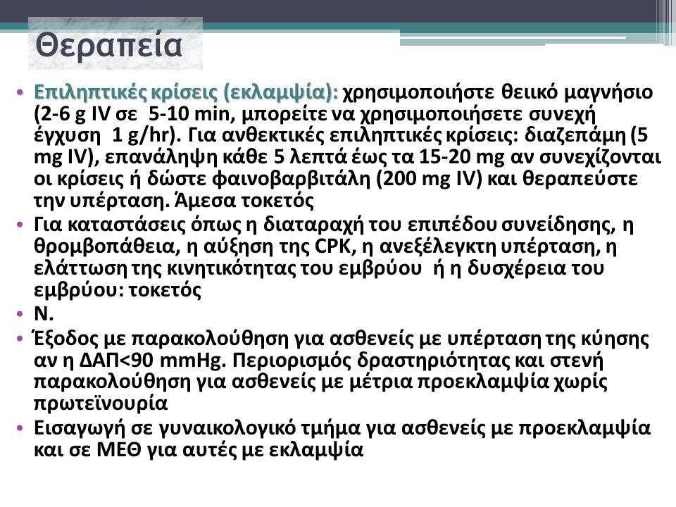 Θεραπεία Επιληπτικές κρίσεις (εκλαμψία): Επιληπτικές κρίσεις (εκλαμψία): χρησιμοποιήστε θειικό μαγνήσιο (2-6 g IV σε 5-10 min, μπορείτε να χρησιμοποιήσετε συνεχή έγχυση 1 g/hr).