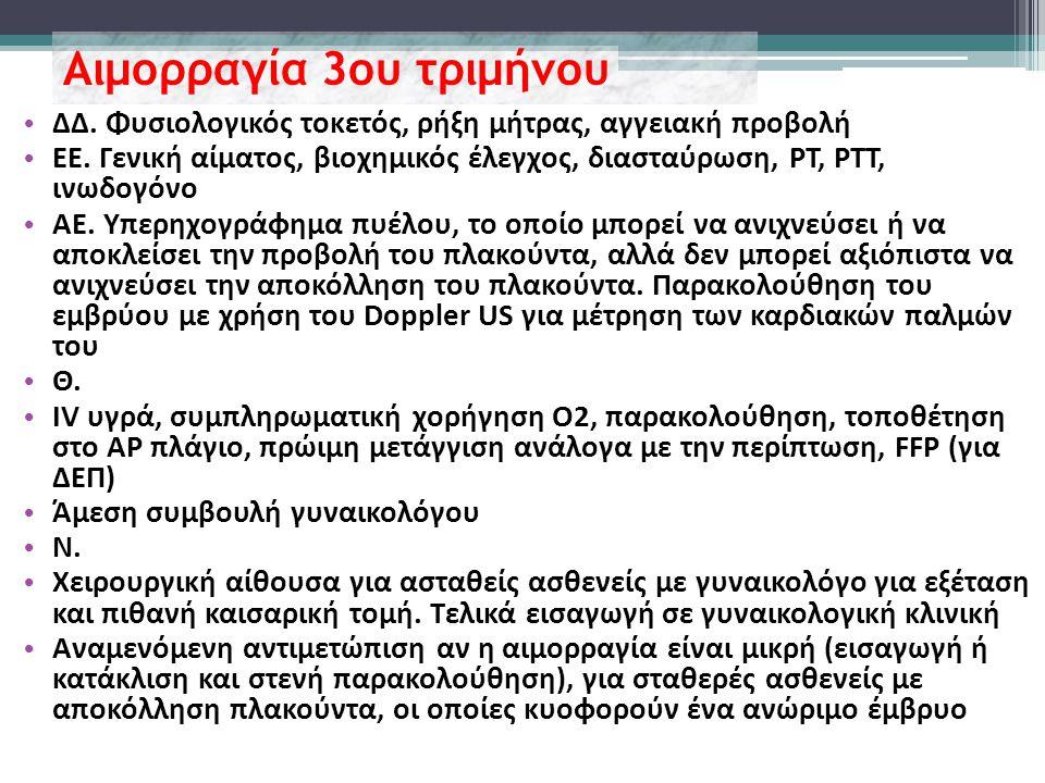 Αιμορραγία 3ου τριμήνου ΔΔ. Φυσιολογικός τοκετός, ρήξη μήτρας, αγγειακή προβολή ΕΕ. Γενική αίματος, βιοχημικός έλεγχος, διασταύρωση, ΡΤ, ΡΤΤ, ινωδογόν