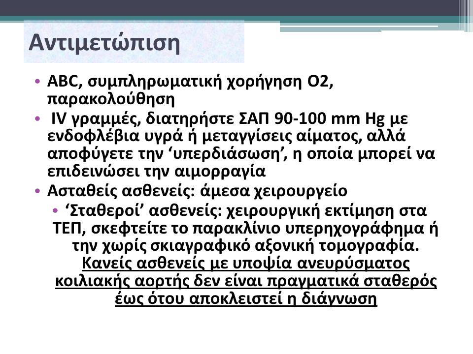 Αντιμετώπιση ABC, συμπληρωματική χορήγηση Ο2, παρακολούθηση IV γραμμές, διατηρήστε ΣΑΠ 90-100 mm Hg με ενδοφλέβια υγρά ή μεταγγίσεις αίματος, αλλά αποφύγετε την 'υπερδιάσωση', η οποία μπορεί να επιδεινώσει την αιμορραγία Ασταθείς ασθενείς: άμεσα χειρουργείο 'Σταθεροί' ασθενείς: χειρουργική εκτίμηση στα ΤΕΠ, σκεφτείτε το παρακλίνιο υπερηχογράφημα ή την χωρίς σκιαγραφικό αξονική τομογραφία.