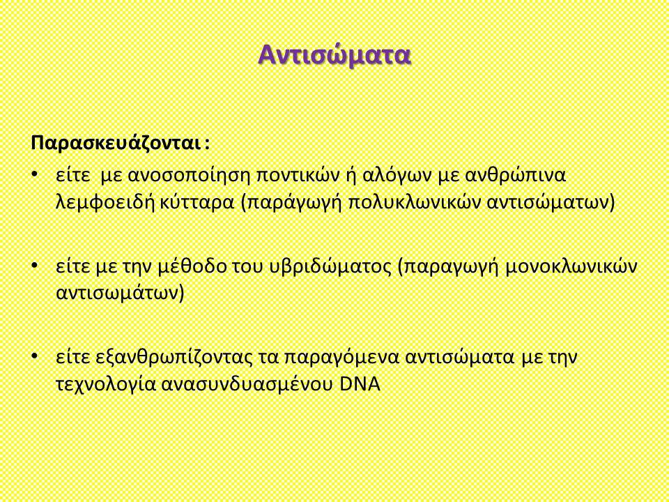 Αντισώματα Παρασκευάζονται : είτε με ανοσοποίηση ποντικών ή αλόγων με ανθρώπινα λεμφοειδή κύτταρα (παράγωγή πολυκλωνικών αντισώματων) είτε με την μέθοδο του υβριδώματος (παραγωγή μονοκλωνικών αντισωμάτων) είτε εξανθρωπίζοντας τα παραγόμενα αντισώματα με την τεχνολογία ανασυνδυασμένου DNA