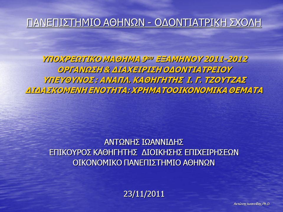 Αντώνης Ιωαννίδης,Ph.D. ΠΑΝΕΠΙΣΤΗΜΙΟ ΑΘΗΝΩΝ - ΟΔΟΝΤΙΑΤΡΙΚΗ ΣΧΟΛΗ ΥΠΟΧΡΕΩΤΙΚΟ ΜΑΘΗΜΑ 9 ου ΕΞΑΜΗΝΟΥ 2011-2012 ΟΡΓΑΝΩΣΗ & ΔΙΑΧΕΙΡΙΣΗ ΟΔΟΝΤΙΑΤΡΕΙΟΥ ΥΠΕΥΘΥ