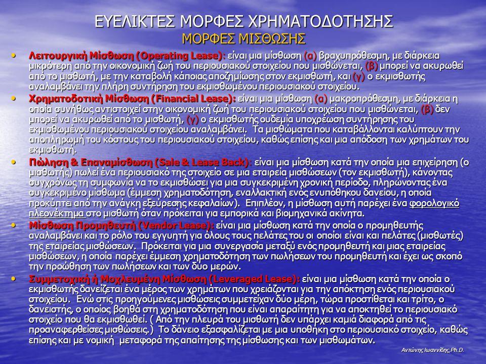Αντώνης Ιωαννίδης,Ph.D. ΕΥΕΛΙΚΤΕΣ ΜΟΡΦΕΣ ΧΡΗΜΑΤΟΔΟΤΗΣΗΣ ΜΟΡΦΕΣ ΜΙΣΘΩΣΗΣ Λειτουργική Μίσθωση (Operating Lease): είναι μια μίσθωση (α) βραχυπρόθεσμη, με