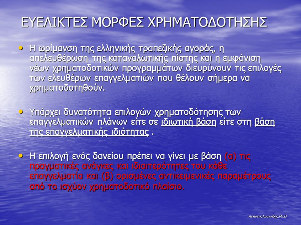 Αντώνης Ιωαννίδης,Ph.D. ΕΥΕΛΙΚΤΕΣ ΜΟΡΦΕΣ ΧΡΗΜΑΤΟΔΟΤΗΣΗΣ Η ωρίμανση της ελληνικής τραπεζικής αγοράς, η απελευθέρωση της καταναλωτικής πίστης και η εμφά