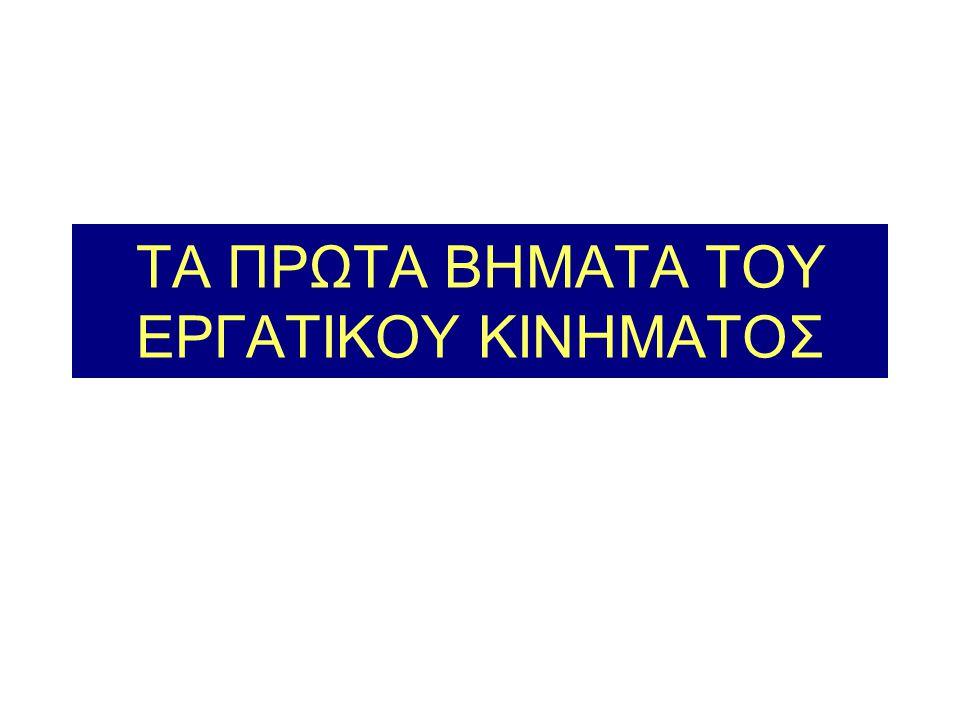 Τα πρώτα βήματα του εργατικού κινήματος Διαφορές Ελλάδας με ευρωπαϊκές και γειτονικές χώρες.