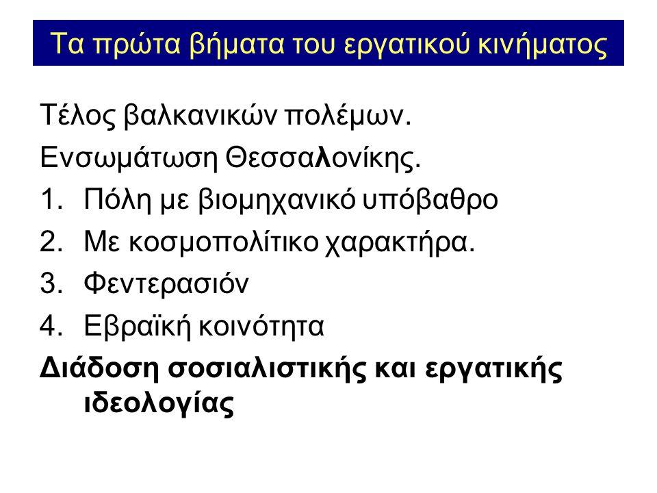 Τα πρώτα βήματα του εργατικού κινήματος Τέλος βαλκανικών πολέμων.