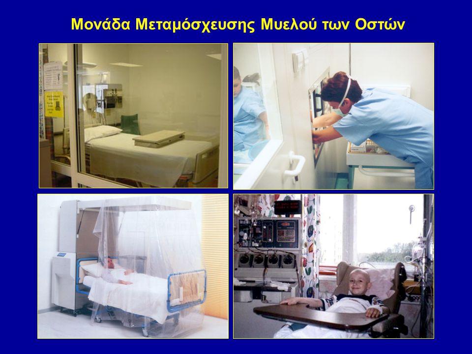 Μονάδα Μεταμόσχευσης Μυελού των Οστών