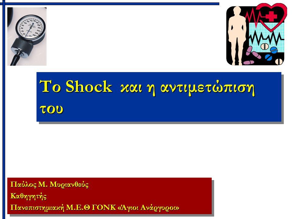 Το Shock και η αντιμετώπιση του Παύλος Μ. Μυριανθεύς Καθηγητής Πανεπιστημιακή Μ.Ε.Θ ΓΟΝΚ «Άγιοι Ανάργυροι» Παύλος Μ. Μυριανθεύς Καθηγητής Πανεπιστημια