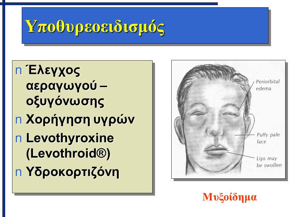 ΥποθυρεοειδισμόςΥποθυρεοειδισμός nΈλεγχος αεραγωγού – οξυγόνωσης nΧορήγηση υγρών nLevothyroxine (Levothroid®) nΥδροκορτιζόνη nΈλεγχος αεραγωγού – οξυγόνωσης nΧορήγηση υγρών nLevothyroxine (Levothroid®) nΥδροκορτιζόνη Μυξοίδημα