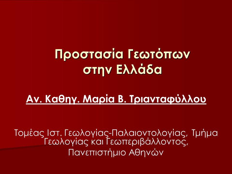 Προστασία Γεωτόπων στην Ελλάδα Aν. Καθηγ. Μαρία Β. Τριανταφύλλου Τομέας Ιστ. Γεωλογίας-Παλαιοντολογίας, Τμήμα Γεωλογίας και Γεωπεριβάλλοντος, Πανεπιστ