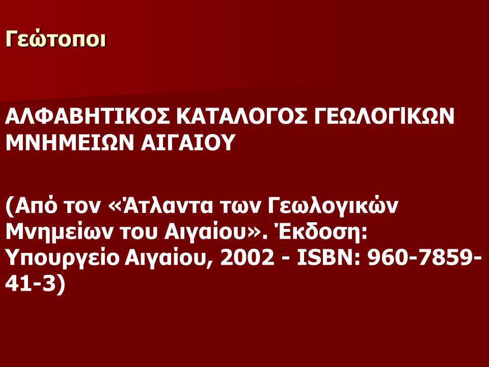 Γεώτοποι ΑΛΦΑΒΗΤIΚΟΣ ΚΑΤΑΛΟΓΟΣ ΓEΩΛOΓlKΩN ΜΝΗΜΕΙΩΝ ΑΙΓΑΙΟΥ (Aπό τον «Άτλαντα των Γεωλογικών Μνημείων του Αιγαίου». Έκδοση: Υπουργείο Αιγαίου, 2002 - I