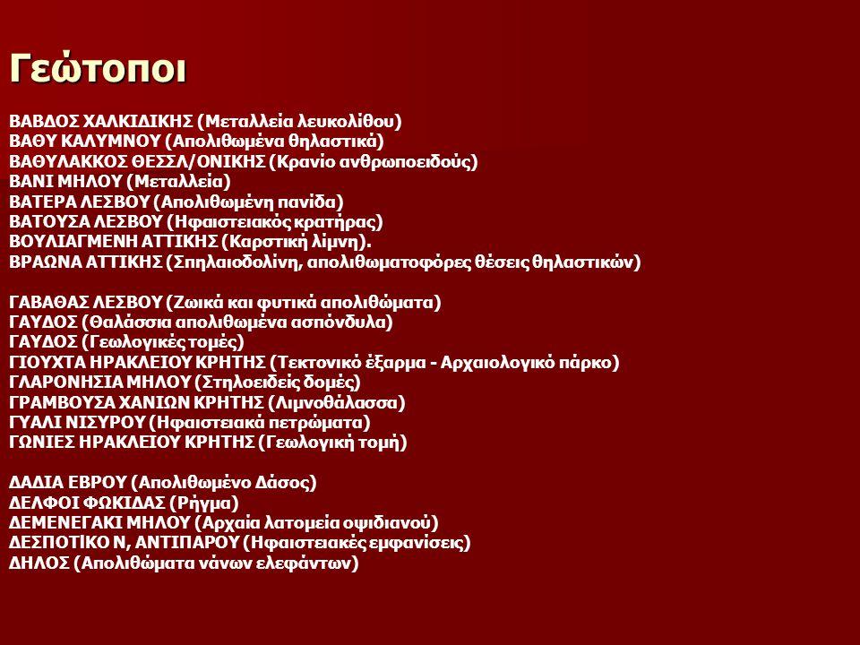 Γεώτοποι ΒΑΒΔΟΣ ΧΑΛΚΙΔΙΚΗΣ (Μεταλλεία λευκολίθου) ΒΑΘΥ ΚΑΛΥΜΝΟΥ (Απολιθωμένα θηλαστικά) ΒΑΘΥΛΑΚΚΟΣ ΘΕΣΣΛ/ΟΝIΚΗΣ (Κρανίο ανθρωποειδούς) ΒΑΝΙ ΜΗΛΟΥ (Μετ