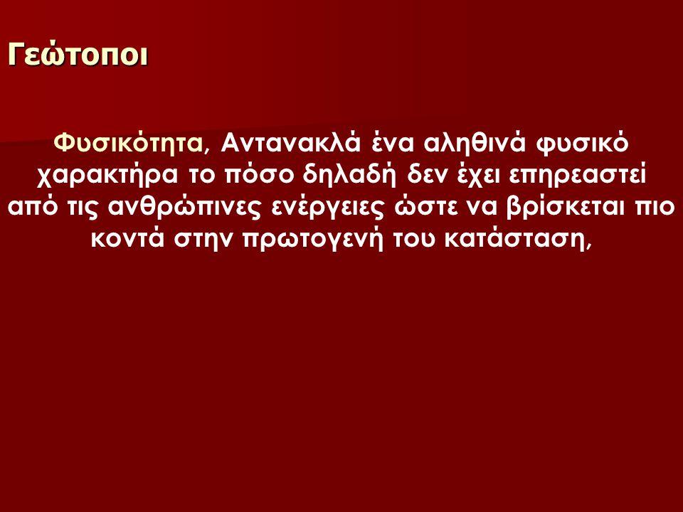 Γεώτοποι Ένα άλλο τέτοιο έργο είναι ο άτλαντας των «Φυσικών Περιοχών» της Ουνέσκο 2004, όπου παρουσιάζονται γεώτοποι από όλο τον κόσμο, ενώ στον «Ατλαντα Γεωλογικών Μνημείων του Αιγαίου», 2002 παρουσιάζονται γεώτοποι της Ελλάδας.