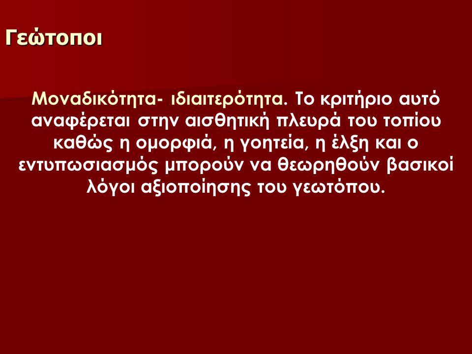 Γεώτοποι Έτσι, ένα από τα πρωταρχικά ζητήματα για τη διατήρηση της γεωλογικής- γεω- μορφολογικής κληρονομιάς είναι η κατάρτιση του καταλόγου των γεωτόπων, με τέτοιο τρόπο ώστε να αποτελέσουν ένα πλήρες και αντιπροσωπευτικό δίκτυο της Γεωλογίας της Ελλάδας.