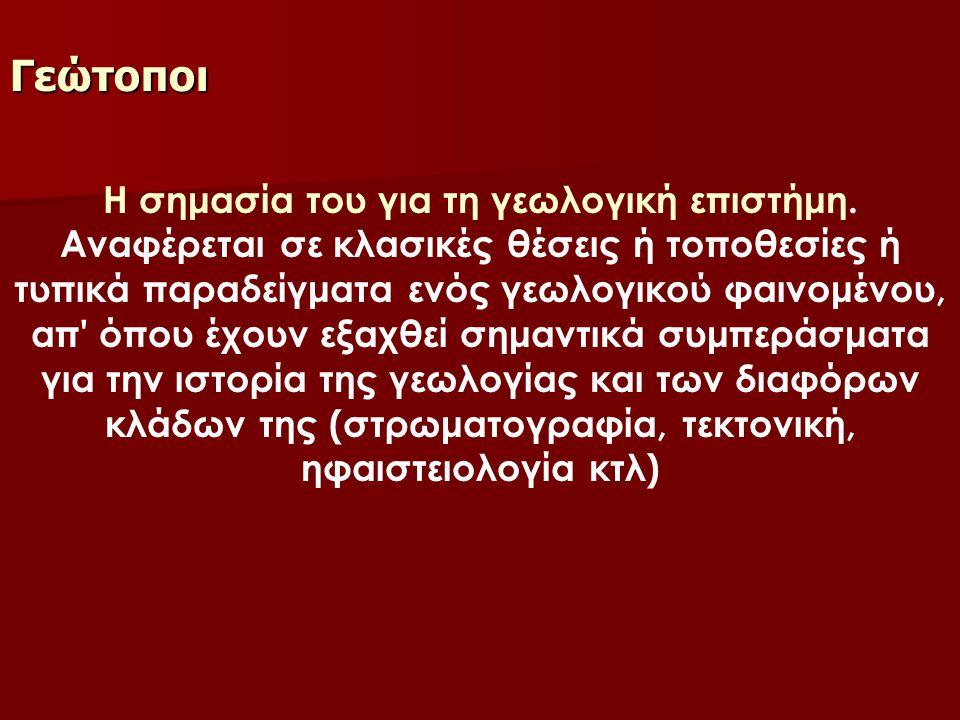 Γεώτοποι ΒΑΒΔΟΣ ΧΑΛΚΙΔΙΚΗΣ (Μεταλλεία λευκολίθου) ΒΑΘΥ ΚΑΛΥΜΝΟΥ (Απολιθωμένα θηλαστικά) ΒΑΘΥΛΑΚΚΟΣ ΘΕΣΣΛ/ΟΝIΚΗΣ (Κρανίο ανθρωποειδούς) ΒΑΝΙ ΜΗΛΟΥ (Μεταλλεία) ΒΑΤΕΡΑ ΛΕΣΒΟΥ (Απολιθωμένη πανίδα) ΒΑΤΟΥΣΑ ΛΕΣΒΟΥ (Ηφαιστειακός κρατήρας) ΒΟΥΛΙΑΓΜΕΝΗ ΑΤΤΙΚΗΣ (Καρστική λίμνη).