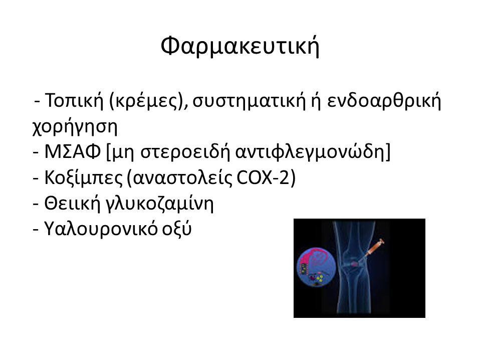 Φαρμακευτική - Τοπική (κρέμες), συστηματική ή ενδοαρθρική χορήγηση - ΜΣΑΦ [μη στεροειδή αντιφλεγμονώδη] - Κοξίμπες (αναστολείς COX-2) - Θειική γλυκοζα