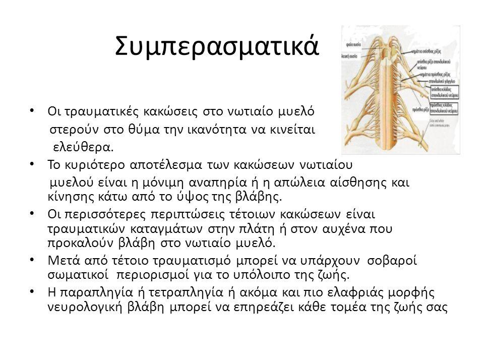 Συμπερασματικά Οι τραυματικές κακώσεις στο νωτιαίο μυελό στερούν στο θύμα την ικανότητα να κινείται ελεύθερα. Το κυριότερο αποτέλεσμα των κακώσεων νωτ