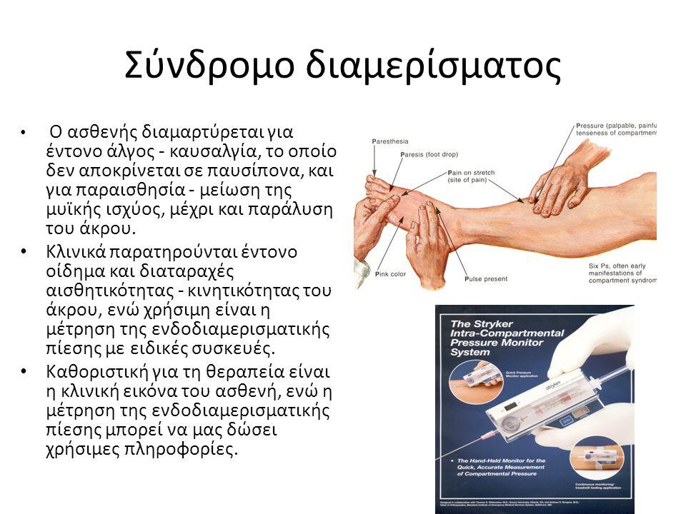 Σύνδρομο διαμερίσματος Ο ασθενής διαμαρτύρεται για έντονο άλγος - καυσαλγία, το οποίο δεν αποκρίνεται σε παυσίπονα, και για παραισθησία - μείωση της μ
