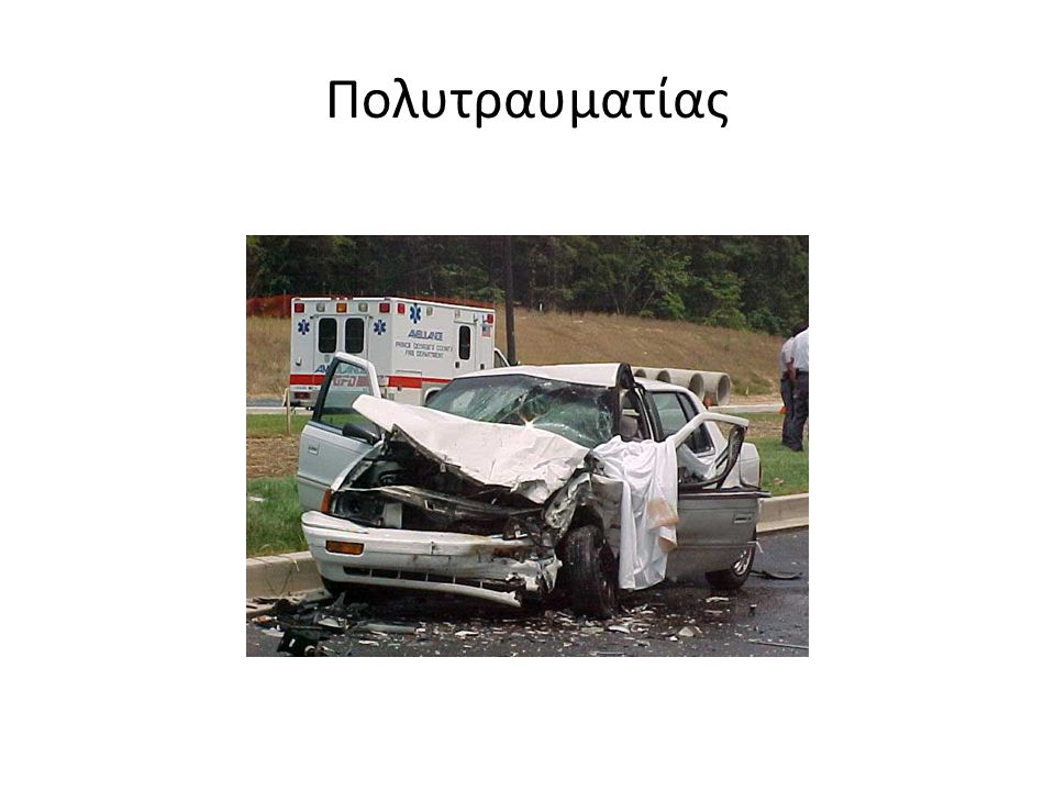 Πολυτραυματίας