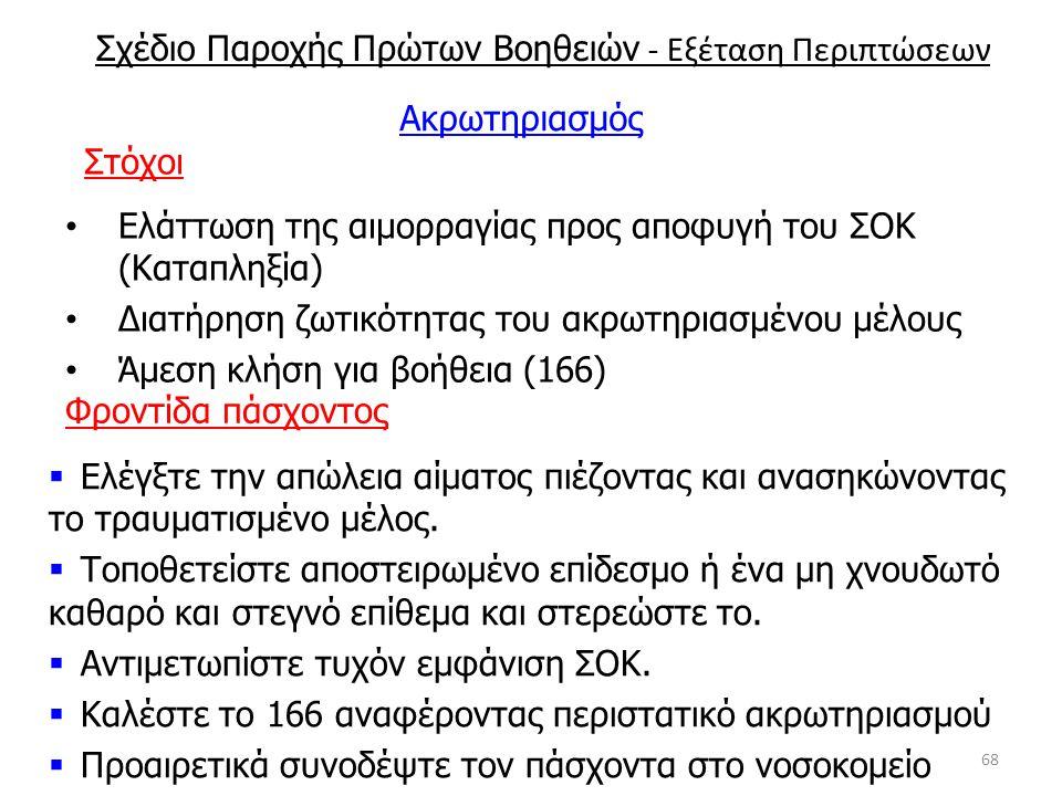 68 Στόχοι Ελάττωση της αιμορραγίας προς αποφυγή του ΣΟΚ (Καταπληξία) Διατήρηση ζωτικότητας του ακρωτηριασμένου μέλους Άμεση κλήση για βοήθεια (166) 