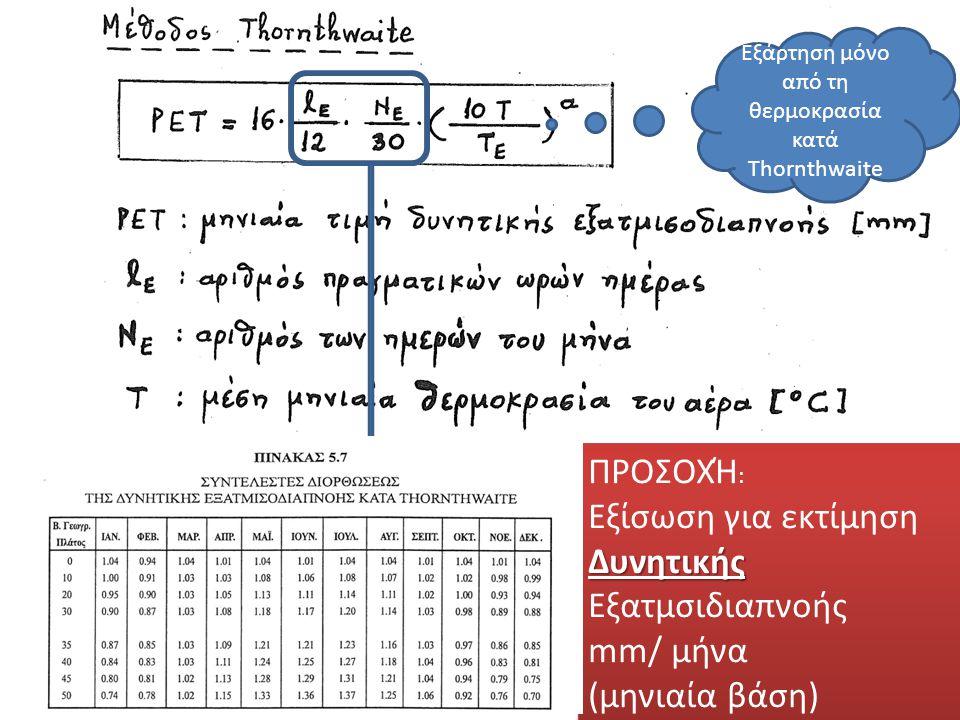ΠΡΟΣΟΧΉ : Εξίσωση για εκτίμησηΔυνητικής Εξατμσιδιαπνοής mm/ μήνα (μηνιαία βάση) ΠΡΟΣΟΧΉ : Εξίσωση για εκτίμησηΔυνητικής Εξατμσιδιαπνοής mm/ μήνα (μηνι
