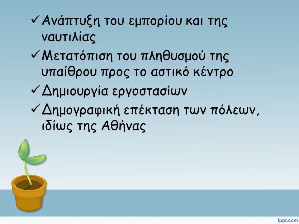 Ανάπτυξη του εμπορίου και της ναυτιλίας Μετατόπιση του πληθυσμού της υπαίθρου προς το αστικό κέντρο Δημιουργία εργοστασίων Δημογραφική επέκταση των πόλεων, ιδίως της Αθήνας
