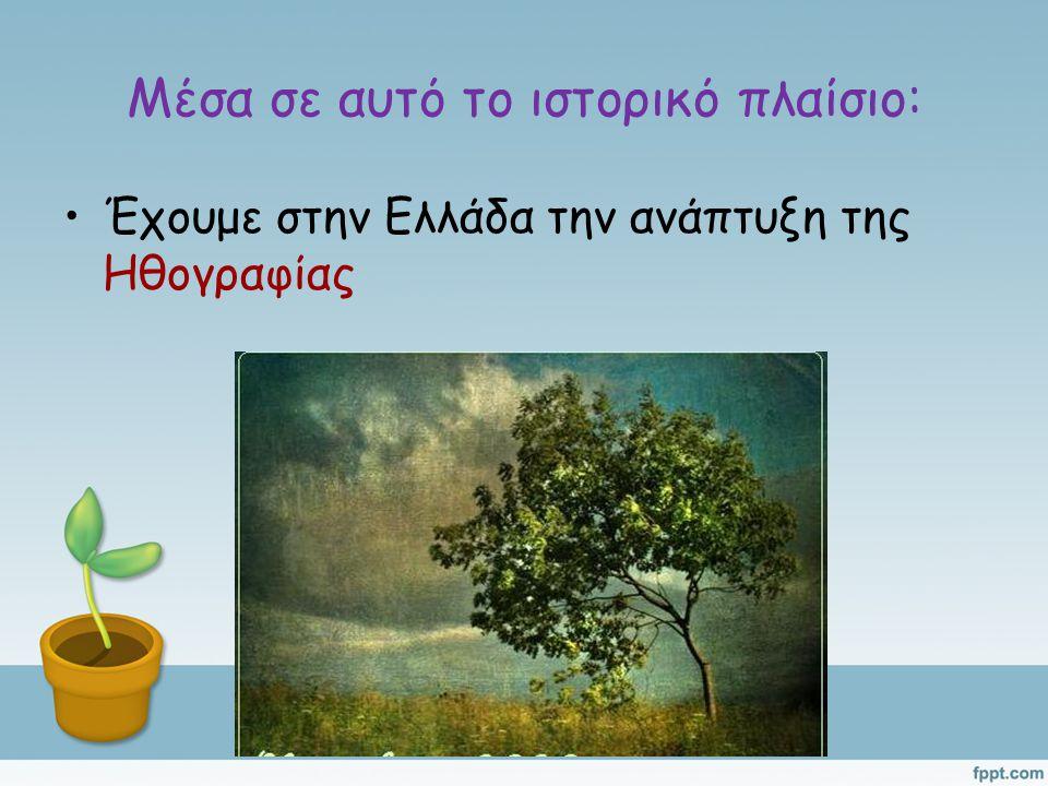 Μέσα σε αυτό το ιστορικό πλαίσιο: Έχουμε στην Ελλάδα την ανάπτυξη της Ηθογραφίας