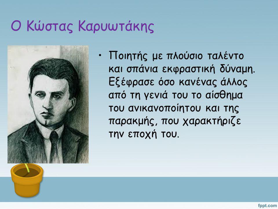 Ο Κώστας Καρυωτάκης Ποιητής με πλούσιο ταλέντο και σπάνια εκφραστική δύναμη.